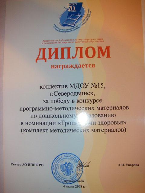 """За победу в конкурсе программно – методических материалов по дошкольному образованию в номинации """"Тропинками здоровья"""" 2008 год"""