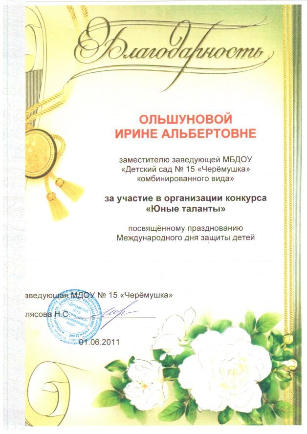 За участие в организации конкурса «Юные таланты» 2011 год