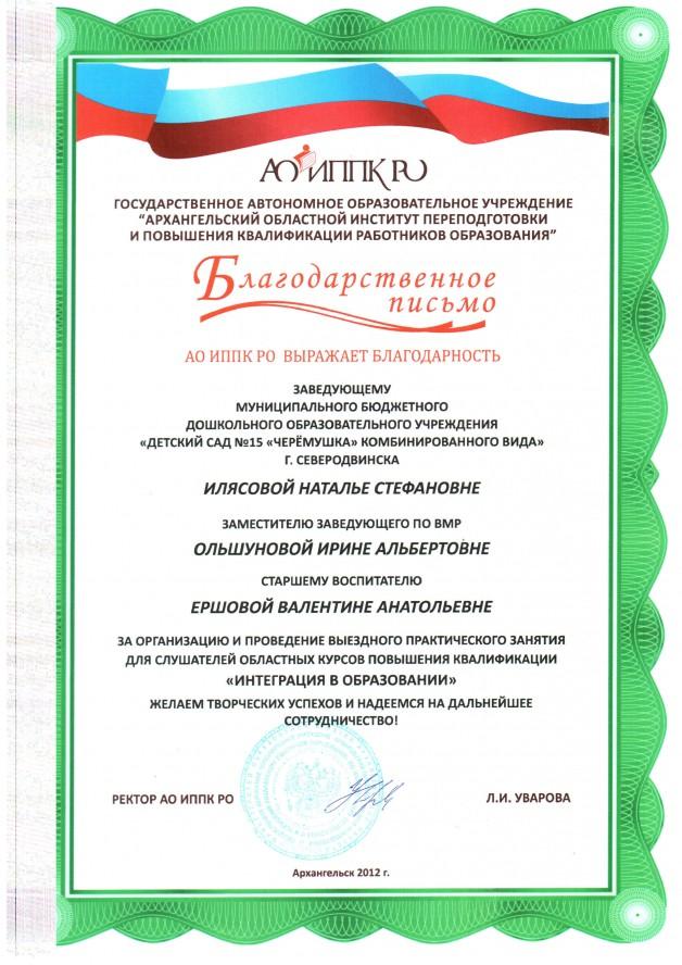 За организацию и проведение выездного практического занятия для слушателей областных курсов повышения квалификации «Интеграция в образовании» 2012 год