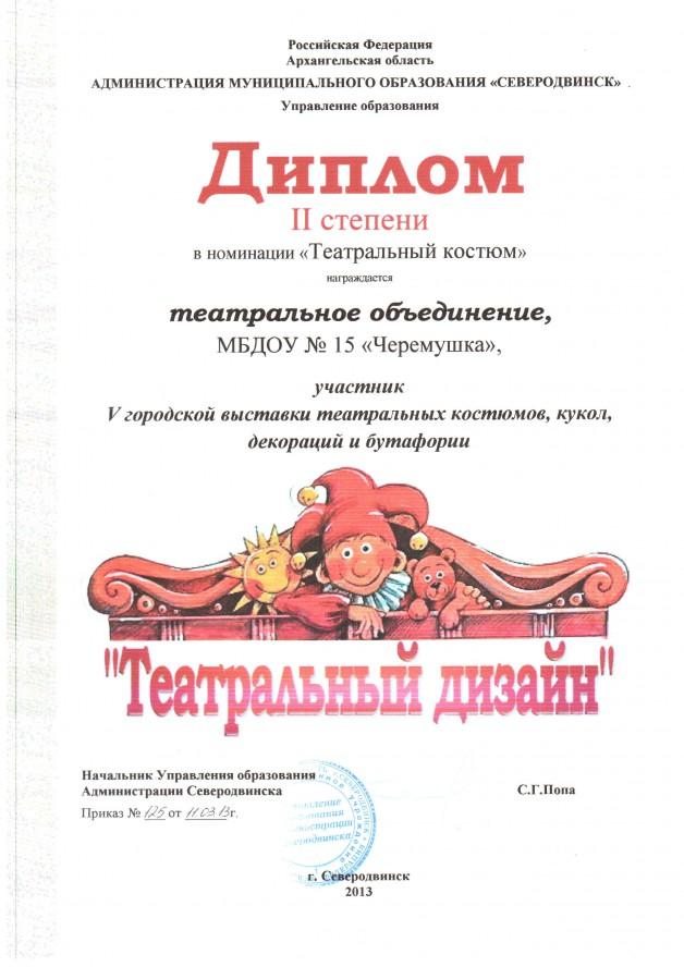 Александра Дятлов Участник Vгородской выставки театральных костюмов, кукол, декораций и бутафории 2013 год