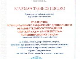 Благодарственное письмо Коллективу МБДОУ Детский сад №15 Черемушка комбинированного вида