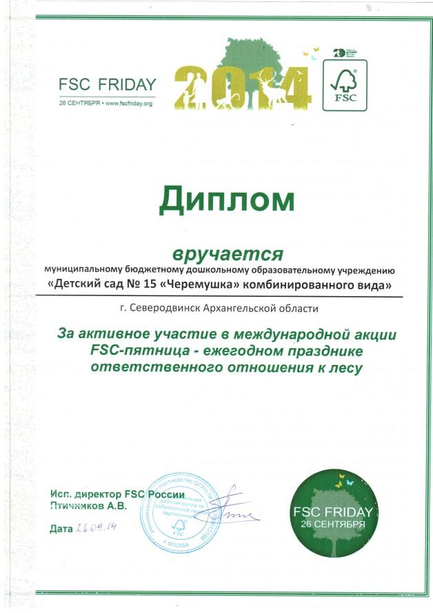 За активное участие в международной акции FSC – пятница. Ежегодном празднике ответственного отношения к лесу