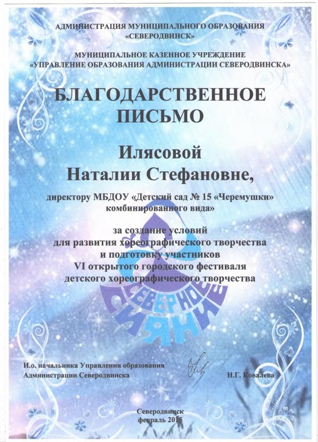 Благодарственное письмо Илясовой Наталии Стефановне  за создание условий для развития хореографического творчества