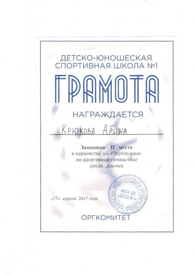 Грамотой награждается Крюкова Арина, занявшая II место в первенстве по спортивной гимнастике среди девочек
