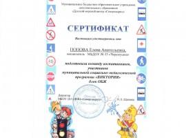 sertifikat-obzh
