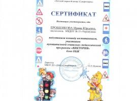 sertifikat-obzh3